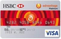 HSBC Advantage Platinum kredi kartı görseli.